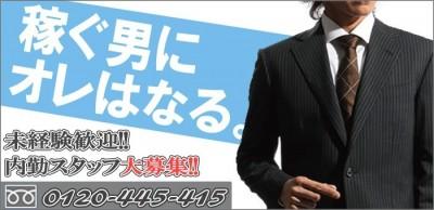 Office Room 高崎店の男性求人