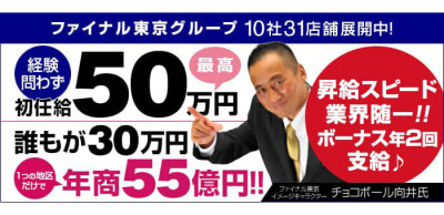 株式会社ファイナル東京グループの男性求人