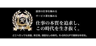 R-GROUPの男性求人