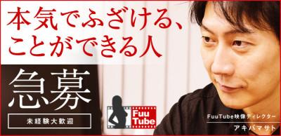 FuuTubeの男性求人