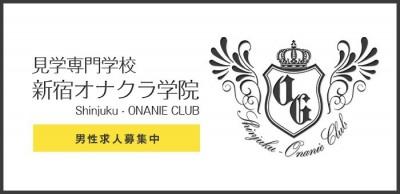 新宿オナクラ学院の男性求人