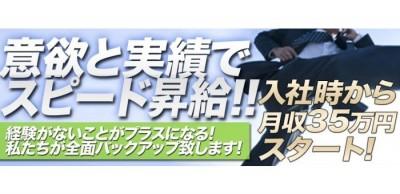 秘花 京橋店の男性求人