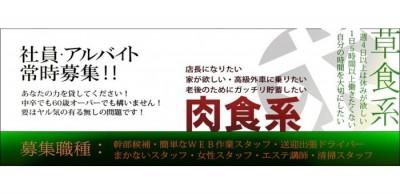 不倫センター神戸三宮店の男性求人