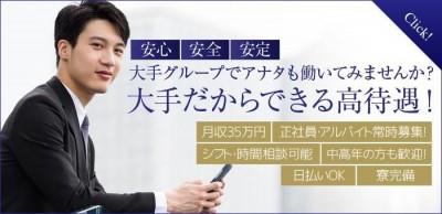 にゃんだフルボッキ (日本橋)の男性求人