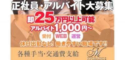 エム京橋の男性求人