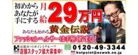 京都ホットポイントグループの男性求人