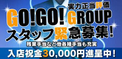 GO!GO! GROUPの男性求人