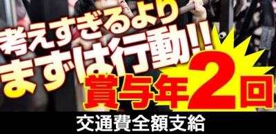 神戸ホットポイントグループの男性求人