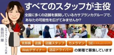 カサブランカグループ広島の男性求人
