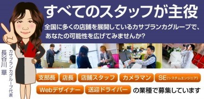 五十路マダム博多・飯塚の男性求人