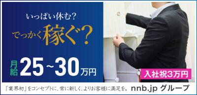 NNB.JPグループの男性求人