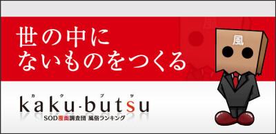 ソフト・オン・デマンド(株)kaku-butsu関西の男性求人