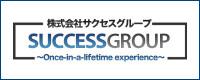 株式会社サクセスグループの男性求人