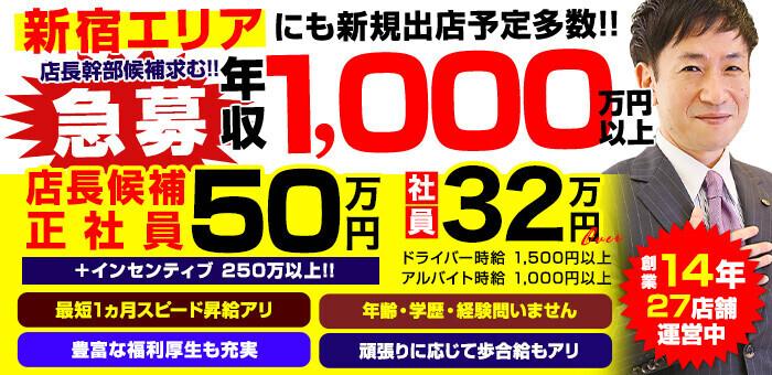 秋コスグループ東京のデリヘルドライバー求人募集