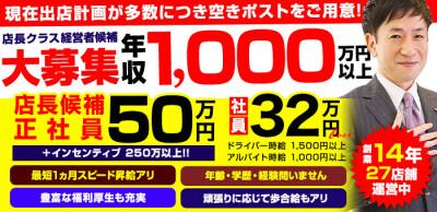 秋コスグループ 仙台エリアの男性求人