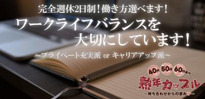 熟年カップル横浜~生電話からの営み~の男性求人