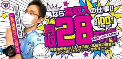 YESグループ沖縄 PLATINA R-30の男性求人