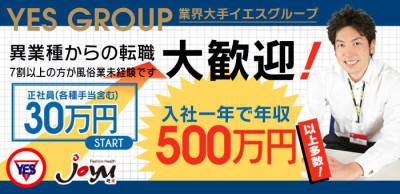 YESグループ札幌 joyuの男性求人