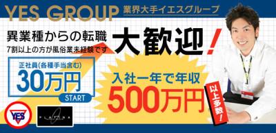 YESグループ札幌 PLATINAの男性求人