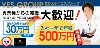 YESグループ札幌 Sirenaの男性求人