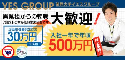 YESグループ札幌 ラズベリードールの男性求人