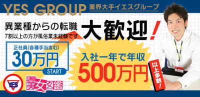 YESグループ 札幌美女図鑑の男性求人