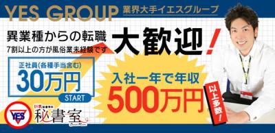 YESグループ札幌 秘書室の男性求人