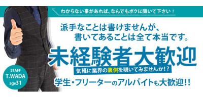 ハレ系グループ(福岡・熊本)の男性求人