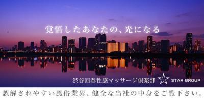 渋谷回春性感マッサージ倶楽部(スターグループ)の男性求人