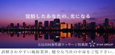 五反田回春性感マッサージ倶楽部(スターグループ)の男性求人