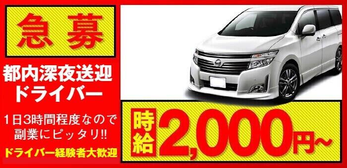 ハピネスグループ東京の風俗送迎ドライバー求人・運転手バイト募集