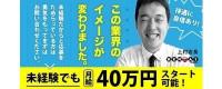 恋愛マット同好会(恋愛グループ)の男性求人