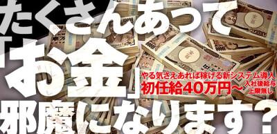 土浦ハッピーマットパラダイス(恋愛グループ)の男性求人