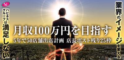 ハピネス東京 五反田店の男性求人