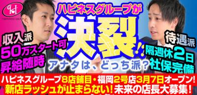 ハピネス東京 吉原店の男性求人