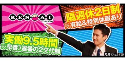 恋愛白書in横浜(恋愛グループ)の男性求人