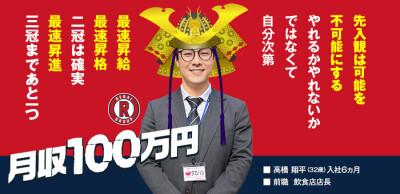 横浜ハッピーマットパラダイス(恋愛グループ)の男性求人