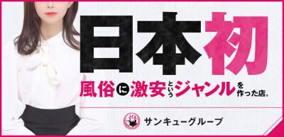 サンキューグループ(沖縄)の男性求人