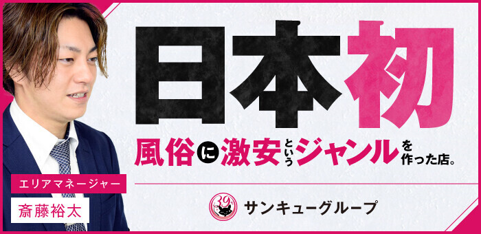 サンキューグループ東京の風俗送迎ドライバー求人・運転手バイト募集