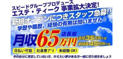 大阪回春性感エステ・ティークの男性求人