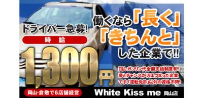 white kiss me 岡山店の男性求人