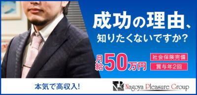 名古屋プレジャーグループの男性求人