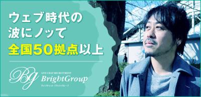 ブライトグループ(大阪)の男性求人