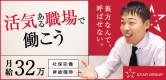 スターグループ(神奈川)の男性求人