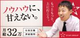 スターグループ(関東)の男性求人