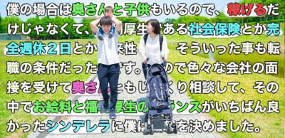 新宿シンデレラ(シンデレラFCグループ)の男性求人