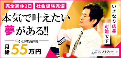 横浜 シンデレラFCグループの男性求人
