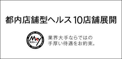 東京ミクシーグループの男性求人