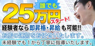 姫コレクション 高崎・前橋店の男性求人