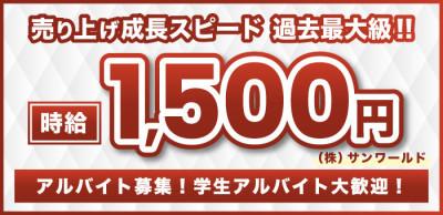 新宿11チャンネルの男性求人